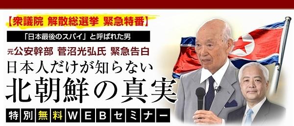 日本人だけが知らない北朝鮮の真実