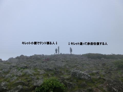 編笠山男子