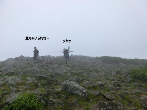 編笠山 ソヤッ