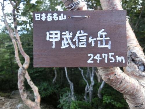 甲武信ヶ岳の標識