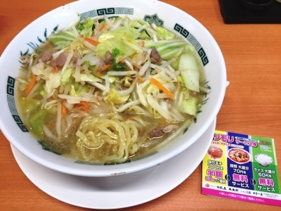 170419日高屋目黒東口店野菜たっぷりタンメン500円サービス券で大盛り無料