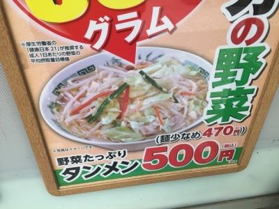 170419日高屋目黒東口店野菜たっぷりタンメン500円の看板