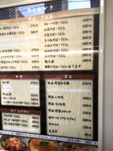 170503グル麺東京メニュー