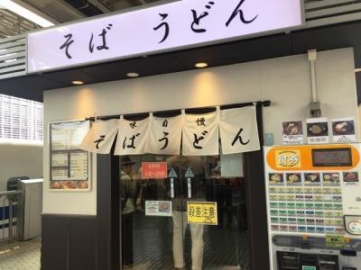 170503グル麺東京外観