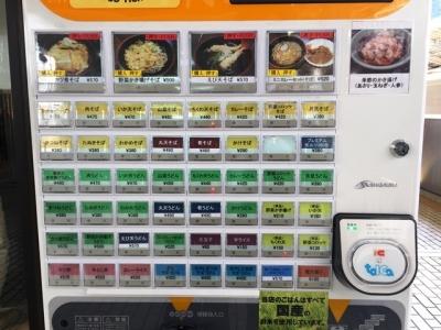 170503グル麺東京券売機
