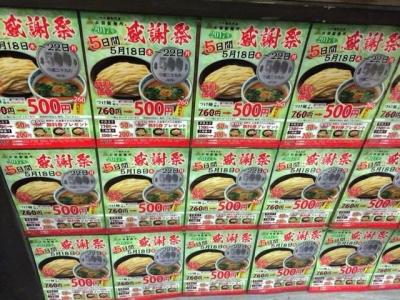 170518三田製麺所梅田店つけ麺790円が感謝祭価格の500円麺大盛り400gまで同価格