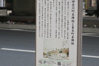 神奈川町&青木町本陣跡の説明板