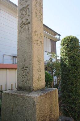 浦島太夫・太良廟所の碑