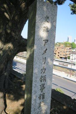 本覚寺・アメリカ領事館跡の碑