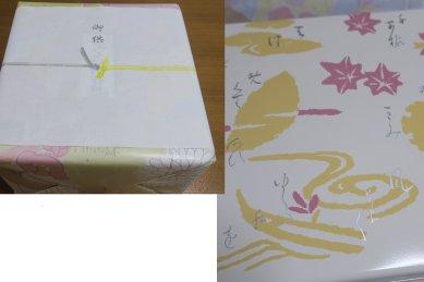 小倉山荘包装&箱