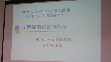 図会セミナー「江戸幕府の旗本たち」