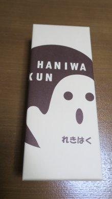 HANIWA KUNれきはく包装