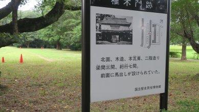 椎木門跡(奥に本丸跡)