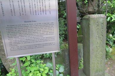 はなし塚(本法寺)