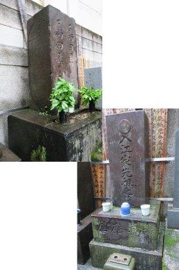 正定寺(島田虎之助、伊豆長八墓)