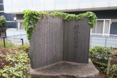 鎌倉橋の碑