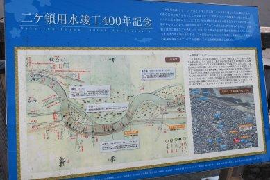 二ヶ領用水竣工400年記念