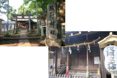 加瀬山(熊野神社・天照皇大神)