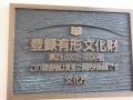 徳川美術館 文化財