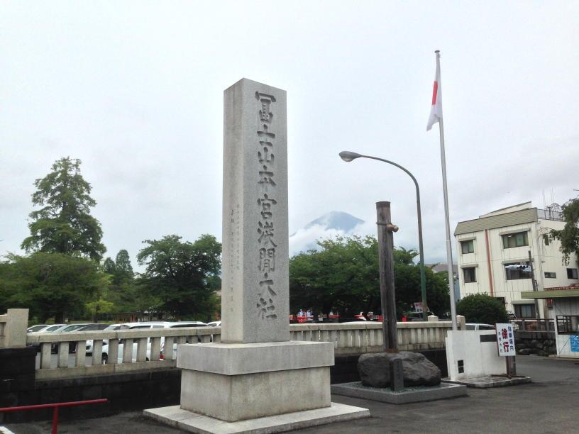 浅間大社 (2)