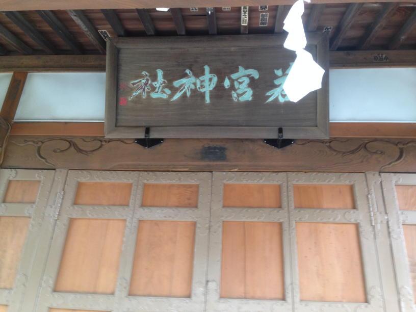 若宮神社三島市 (8)(1)