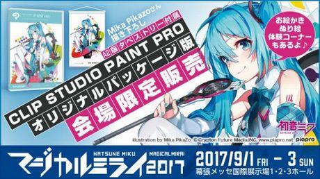 初音ミク版「CLIP STUDIO PAINT PRO」