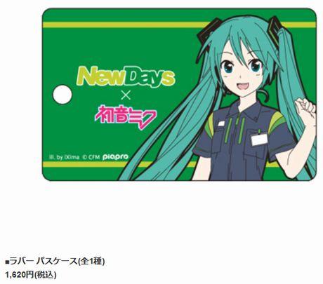 野菜の日キャンペーン 初音ミク×NewDays