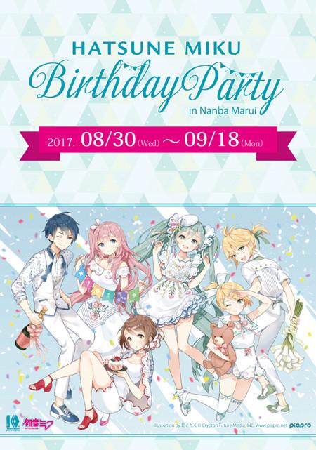 初音ミク Birthday Party