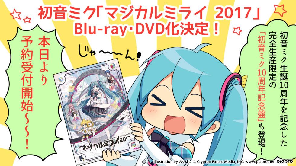 みくりんだいあり~_マジカルミライ_DVD_Blu-ray