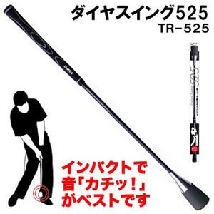 ezaki-g_daiya-tr525.jpg