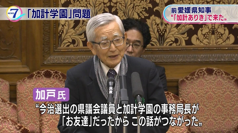 加戸さんの発言からNHKが抜き出したの、これだよ1
