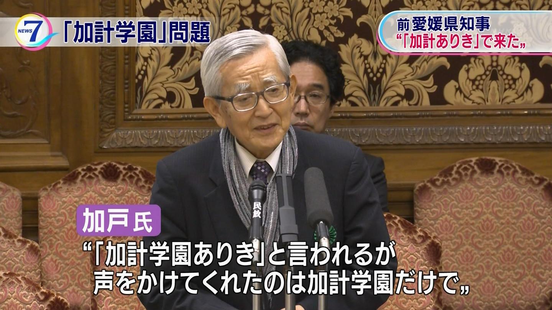 加戸さんの発言からNHKが抜き出したの、これだよ2