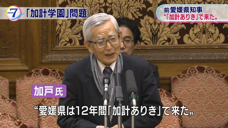加戸さんの発言からNHKが抜き出したの、これだよ3
