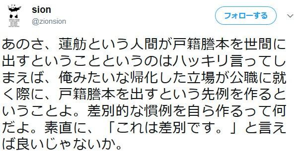 蓮舫の戸籍謄本開示に火病る在日朝鮮人の理由