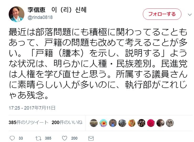 李ドブエ「蓮舫の戸籍開示は人種差別」