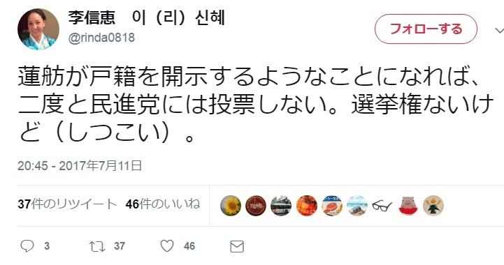 李ドブエ「蓮舫の戸籍開示は人種差別」2