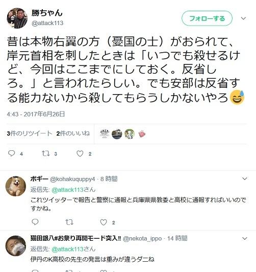 安倍首相への殺人教唆をツイした日教組教師