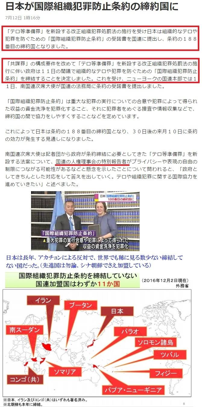 日本が国際組織犯罪防止条約の締約国に