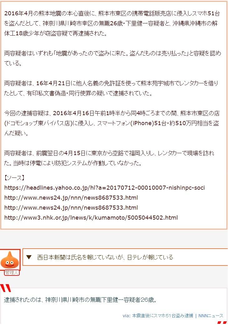 熊本地震時のチョンの犯罪
