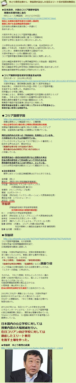 寺脇研の反日活動