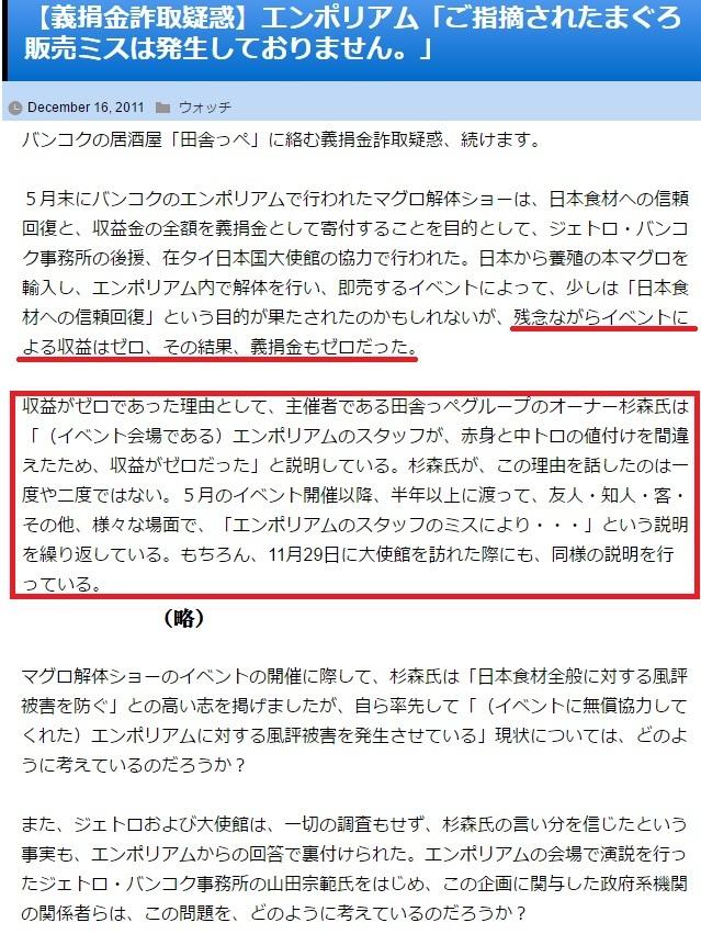 バンコクのチョン経営者が義損金詐欺2