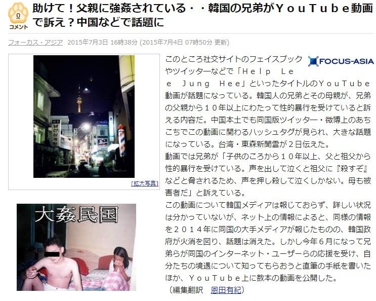 助けて!父親に強姦されている・・韓国の兄弟がYouTube動画で訴え3