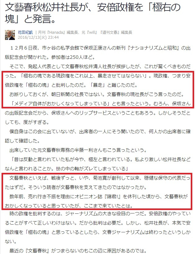 ヨシフの盟友の文春社長松井が安倍政権を極右の塊と批判