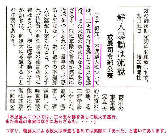 関東大震災時の朝鮮人暴動1