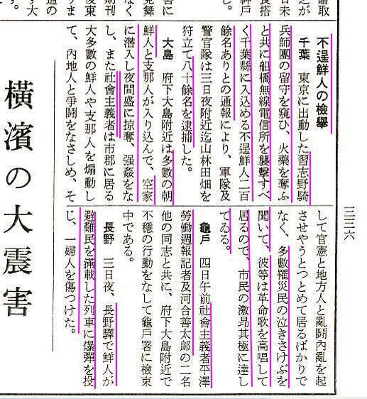 関東大震災時の朝鮮人暴動2