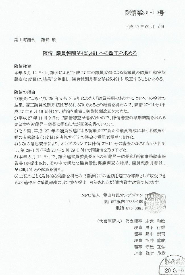 陳情 議員報酬¥425,491への改正を求める