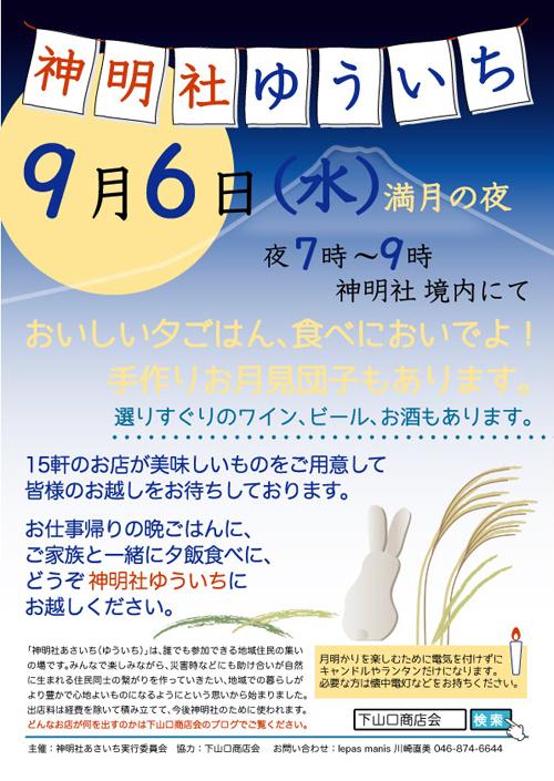 神明社ゆういち_9-6