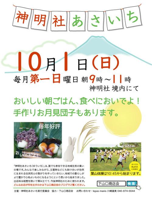 神明社あさいち_10-01