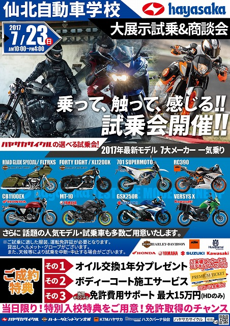 2017仙北自動車学校ポスターA3_5