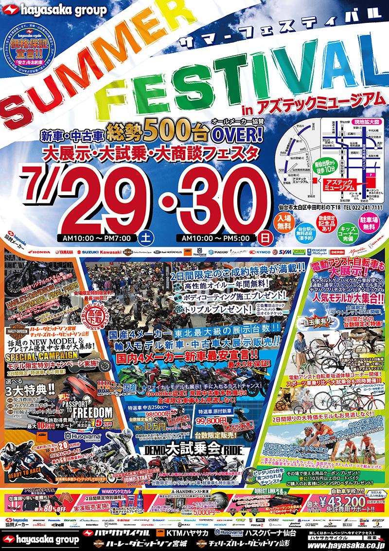 2017_az_summer.jpg
